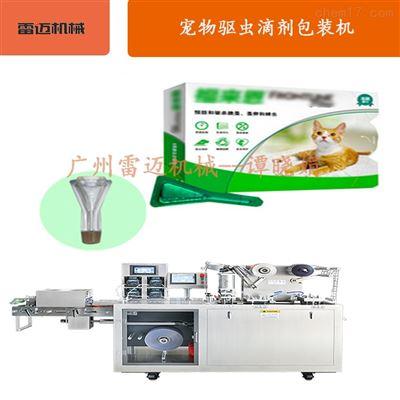 DPP-155福来恩宠物狗驱虫药滴剂液体泡罩次抛包装机