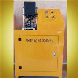 GLM-200型钢轮耐磨试验机说明书