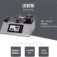 推拉模式注射泵ISPLab10