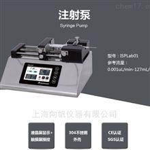 ISPLab10推拉模式注射泵ISPLab10