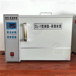 CL-1测氯-蒸馏装置生产厂家