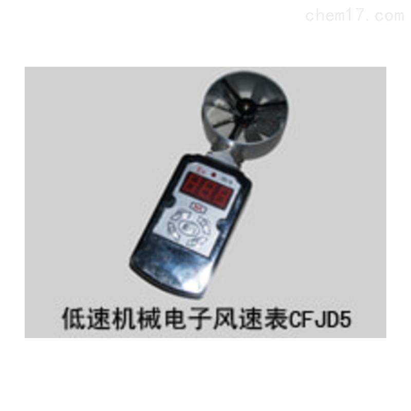 低速矿用机械电子风速表