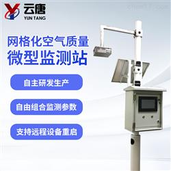 YT-QX网格化大气监测设备