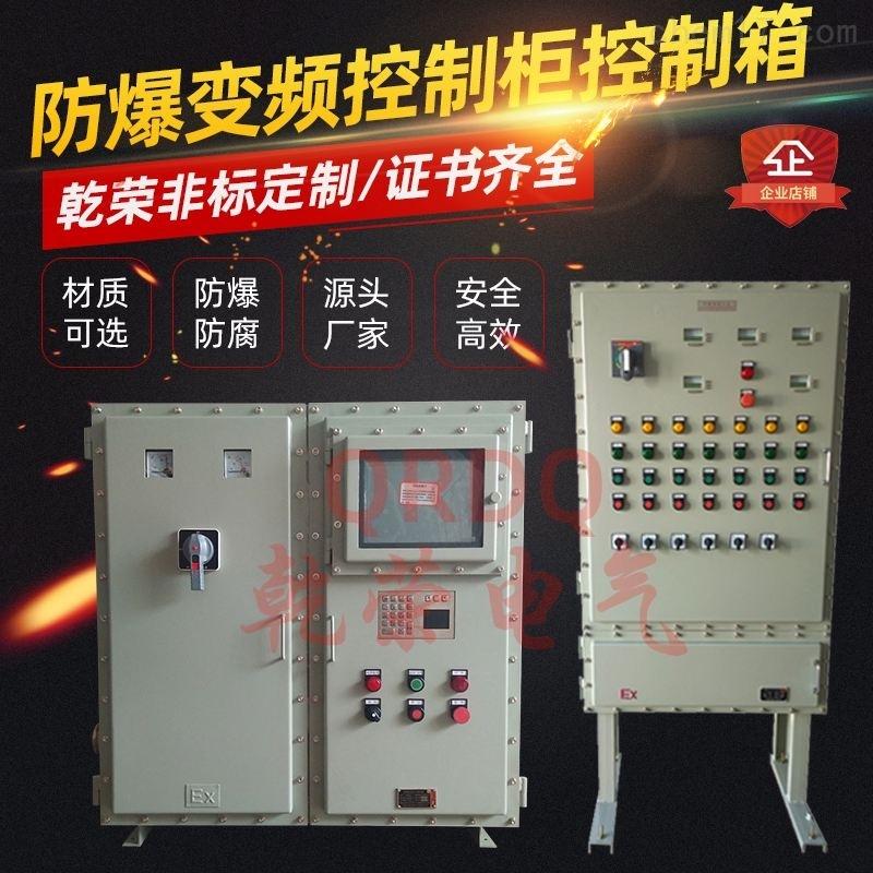 反应釜设备防爆电柜