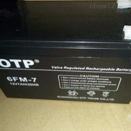 OTP 6FM-7 12V7AH 铅酸免维护蓄电池
