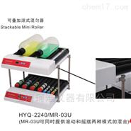 滚轴混匀器MR-01U/MR-02U/MR-03U