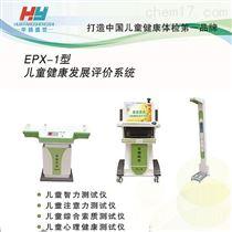 EPX-1儿童生长发育测评系统