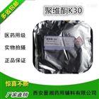 CP药典标准聚维酮K30 *袋1kg起订