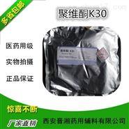 CP药典标准聚维酮K30 一袋1kg起订