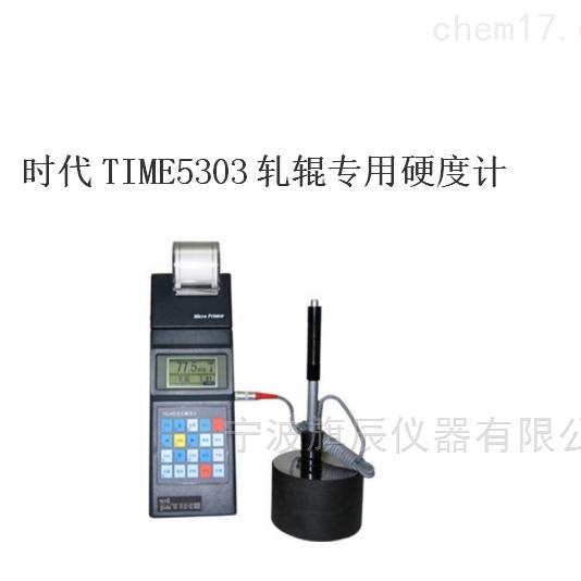 时代TIME5303轧辊硬度计