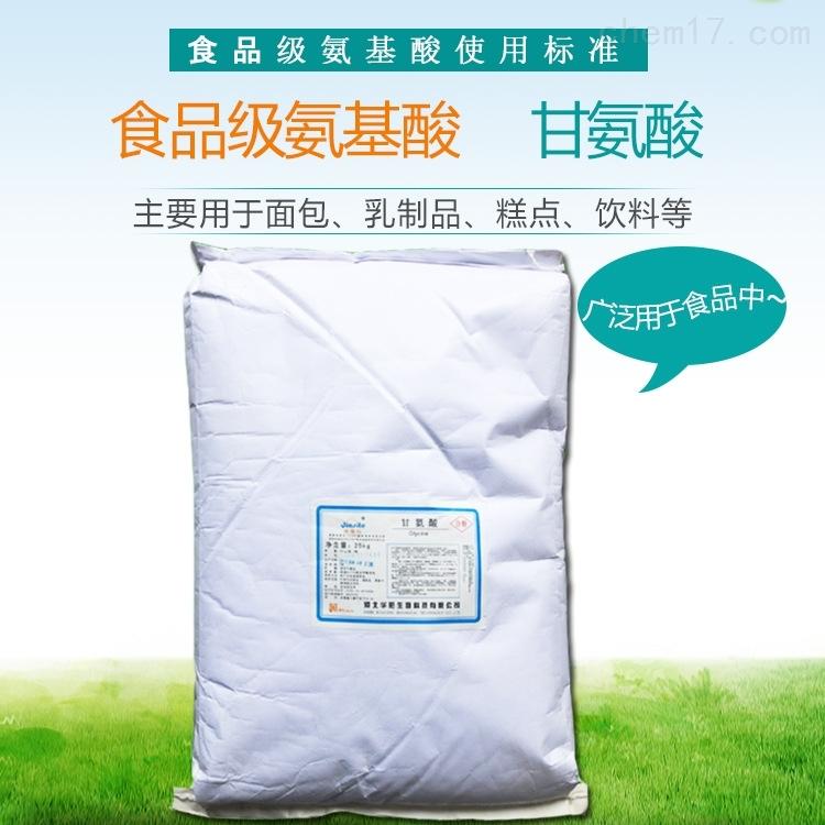 甘氨酸用法用量