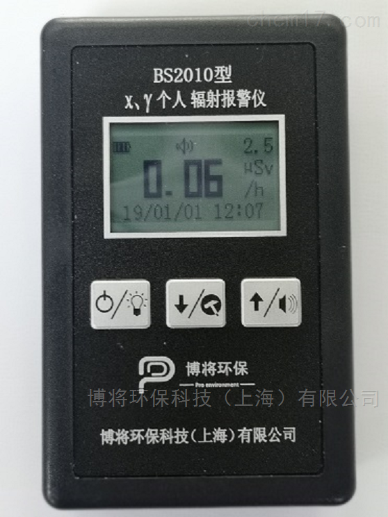 BS2010-Xγ辐射个人剂量检测仪