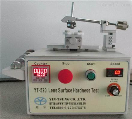 鏡片表面硬度測試機(Lens Hardness Tester)