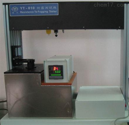 防雾测试机(Antifogging Tester)
