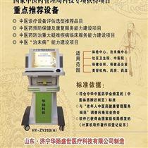 HY-ZY200自助式中医体质辨识系统