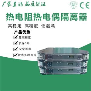 PT100温度变送器热电阻电流温度隔离变送智能模块