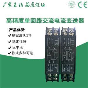 WS1526交流电流变送器单相A电量互感器