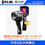 菲力尔FLIR E4 Wi-Fi便携式热像仪