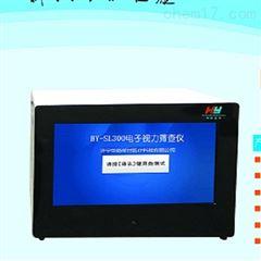 HY-SL300电子视力筛查仪