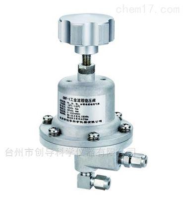GWF-1工业流程稳压阀
