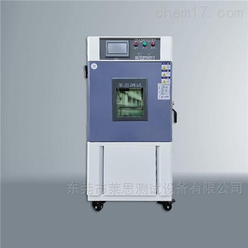 LS-TH-150S电子产品可程式恒温恒湿试验箱