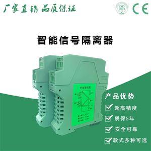 信号隔离器直流电压电流隔离变送器模块
