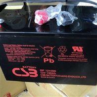 GP121000CSB蓄电池GP121000现货