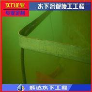 黄石市沉管公司(服务施工价格)