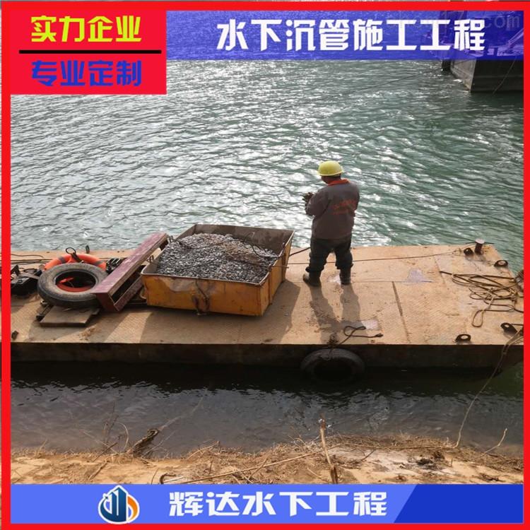 榆林市水下管道铺设公司(合格供应单位)