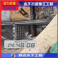 浙江省水下作业公司(提供服务单位)