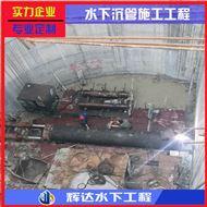 芜湖沉管施工-工程承接