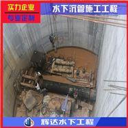 遵義市水下閘門槽清理公司(本地施工單位)