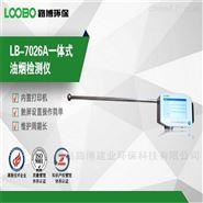 LB-7026A型便携式油烟检测仪 内置锂电池