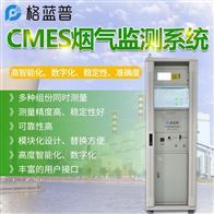 GLP-H200超低cems烟气监测系统