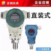 直装式压力变送器厂家价格4-20mA压力传感器