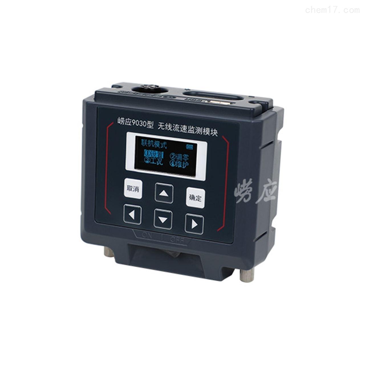 崂应9030型 无线流速监测模块