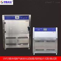 UV紫外线老化箱加速测试/试验箱
