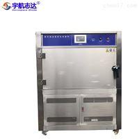 YH-UV3上门维修紫外老化试验箱