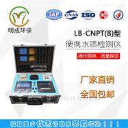 LB-CN(B) 二合一便携式多参数水质检测仪