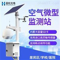 LH-AQI空气质量监测仪厂家