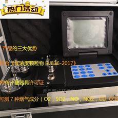 现货供应全自动烟尘烟气测试仪LB-70C
