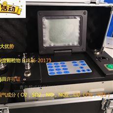 LB-70D液晶屏显自动烟尘烟气分析仪可用于油烟采样