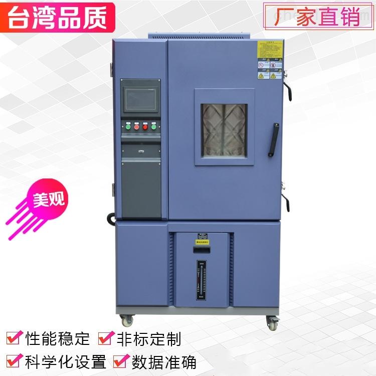 苏州复合式调温试验箱