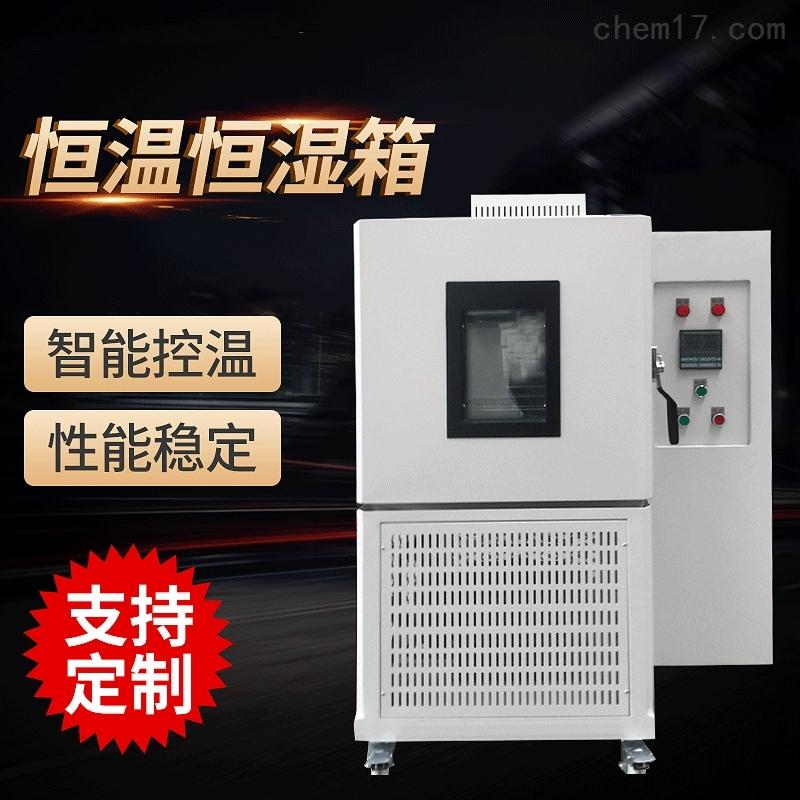 苏州线性高低温试验箱