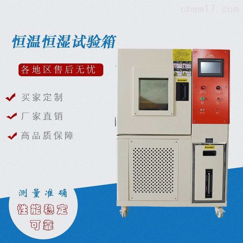 苏州立式湿热试验箱