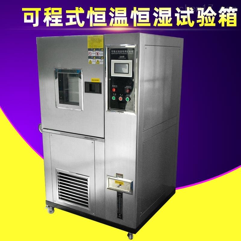 苏州电脑温度试验箱