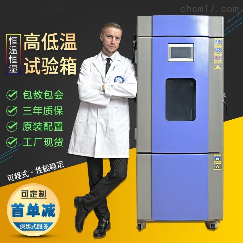 苏州复合式恒定试验箱