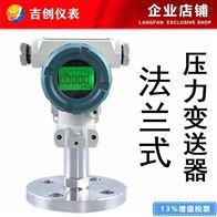 法兰式压力变送器厂家价格 压力传感器DN50