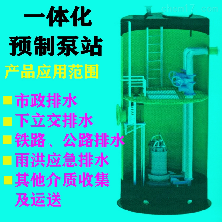 一体化预制泵站厂家提供一下