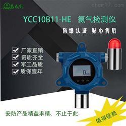 YCC101-HE固定式氦气检测仪